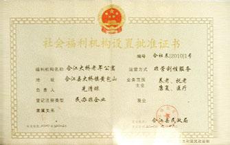 社会福得机构设置批准证书